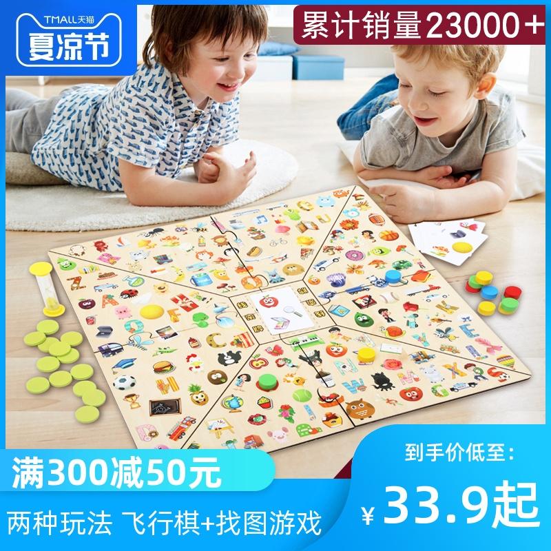 亲子游戏互动益智专注力训练玩具3-4-6-10周岁儿童飞行棋桌面游戏