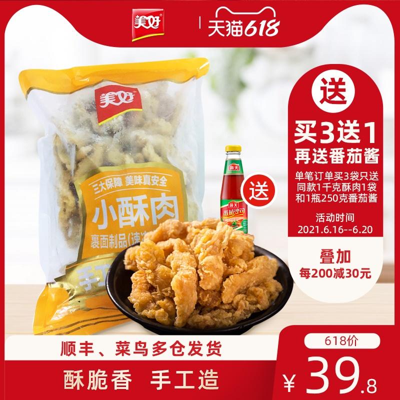 美好鸡肉小酥肉1KG火锅食材网红休闲夜市小吃加热即食油炸酥肉