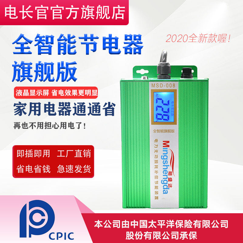 Electric officer 2020 new LCD voltage air conditioning energy saving electrical appliances