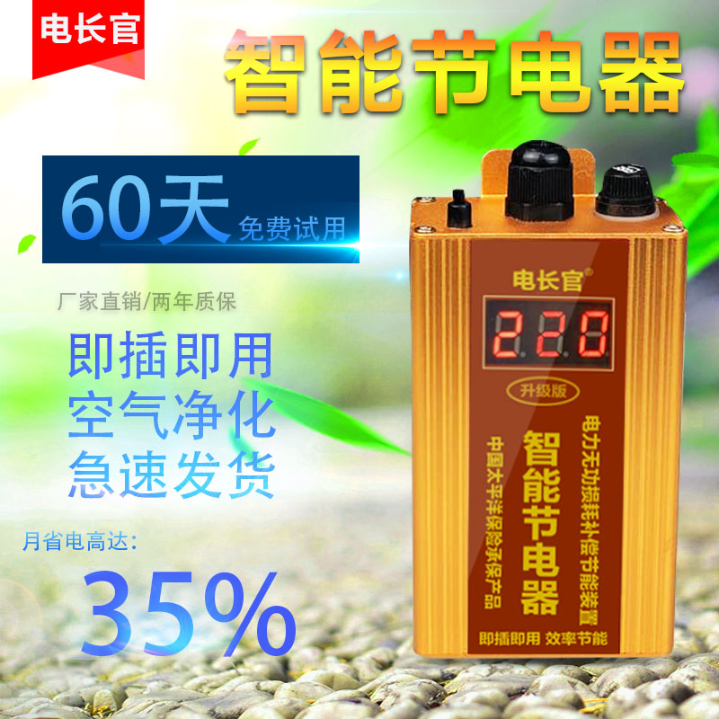 2020 electric chief intelligent air purification energy saving appliances household electrical energy saving