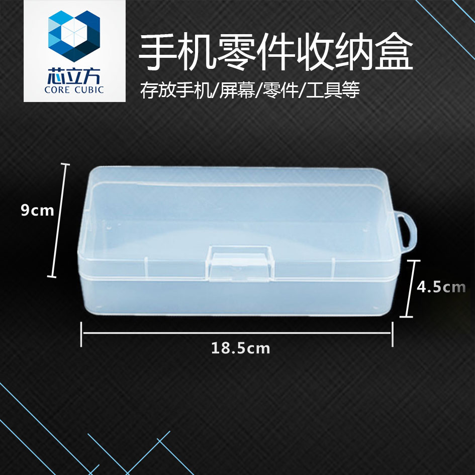 Mobile Phone Parts Storage and Receiving Box Induction Box Fittings Classification Storage Box Plastic Small Rectangular Transparent Box