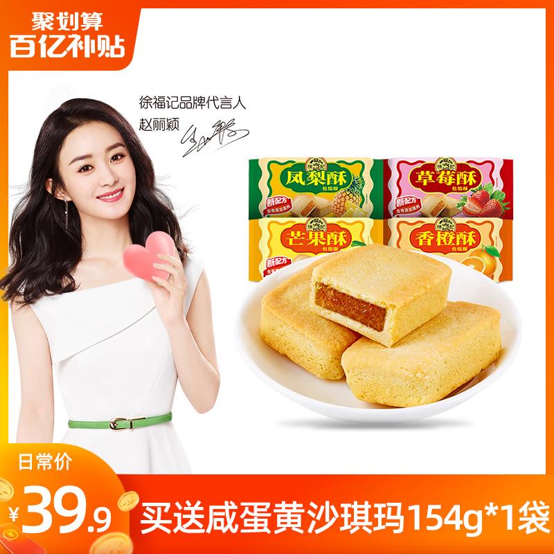 徐福记凤梨酥184g*4袋装水果夹心早餐糕点心特产小吃老式零食品*
