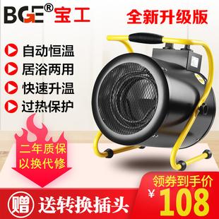 宝工工业取暖器家用节能暖风机浴室电暖气速热大功率热风机烘干用