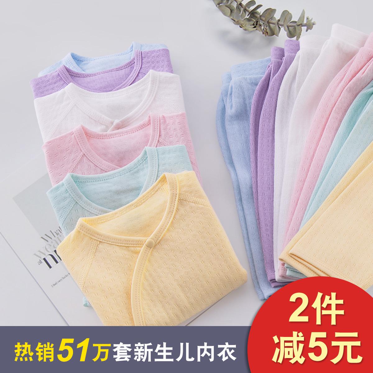 新生儿衣服纯棉秋衣宝宝内衣套装0-3个月6初生婴幼儿和尚服春秋装