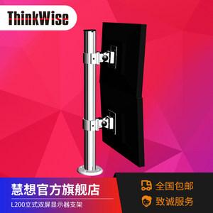 慧想(Thinkwise)显示器支架 上下双屏升降万向旋转支架L200