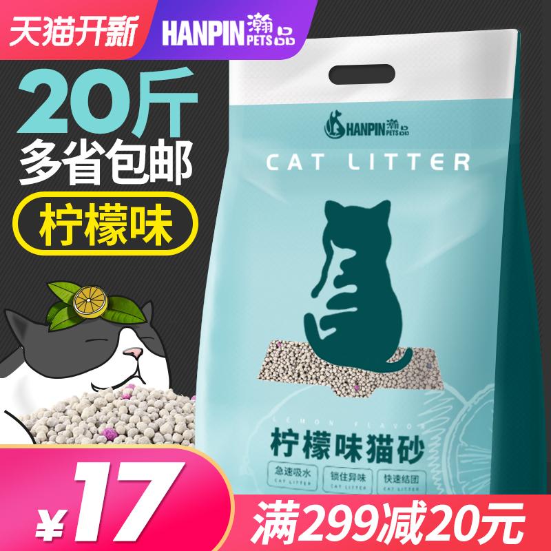 瀚品柠檬猫砂包邮10公斤膨润土结团猫砂除臭吸水猫沙无尘20斤10kg