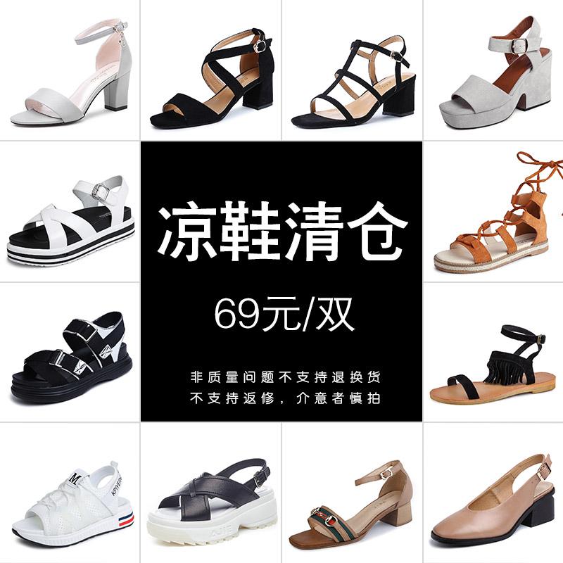 断码正品处理罗马粗跟凉鞋女夏季chic复古品牌女清仓打折女鞋折扣