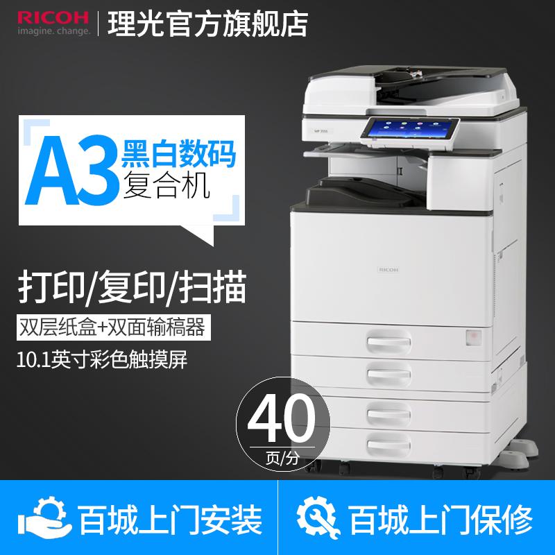 理光MP 4055SP黑白数码复印机A3网络打印机一体机扫描复合机办公