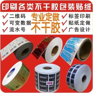 不干胶标签印刷标贴定制PVC透明LOGO商标贴纸二维码防伪标签定做