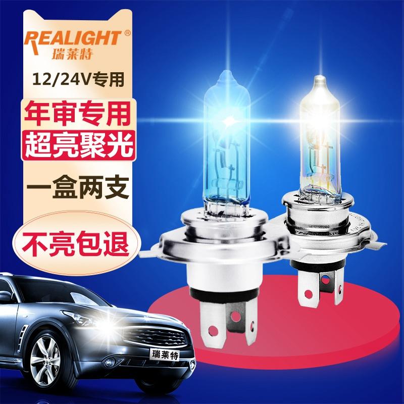汽车灯泡H4H7H1H3疝气氙气灯卤素12V24V远光近光雾灯货车大灯增亮