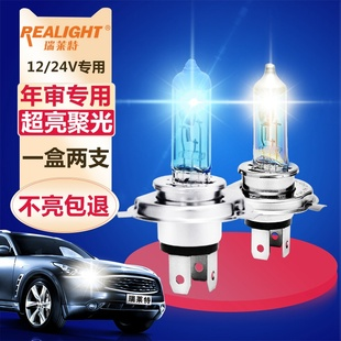 汽车灯泡H4H7H1H3疝气氙气灯卤素12V24V远光近光雾灯货车大灯增亮价格