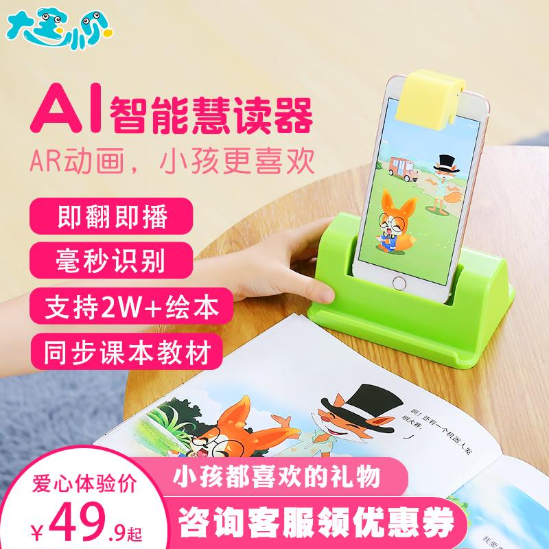 限10000张券护眼绘本阅读器智能语音对话早教机器人儿童玩具多功能学习机wifi