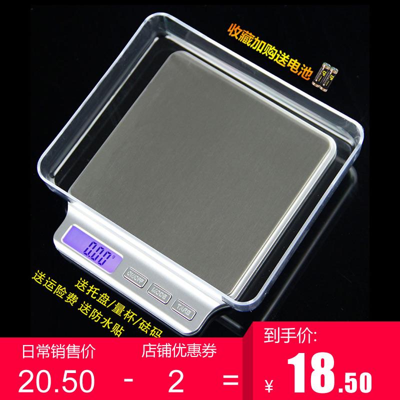 精准迷你家用电子秤0.01g厨房称克称食物称重烘焙0.1g小秤小天平