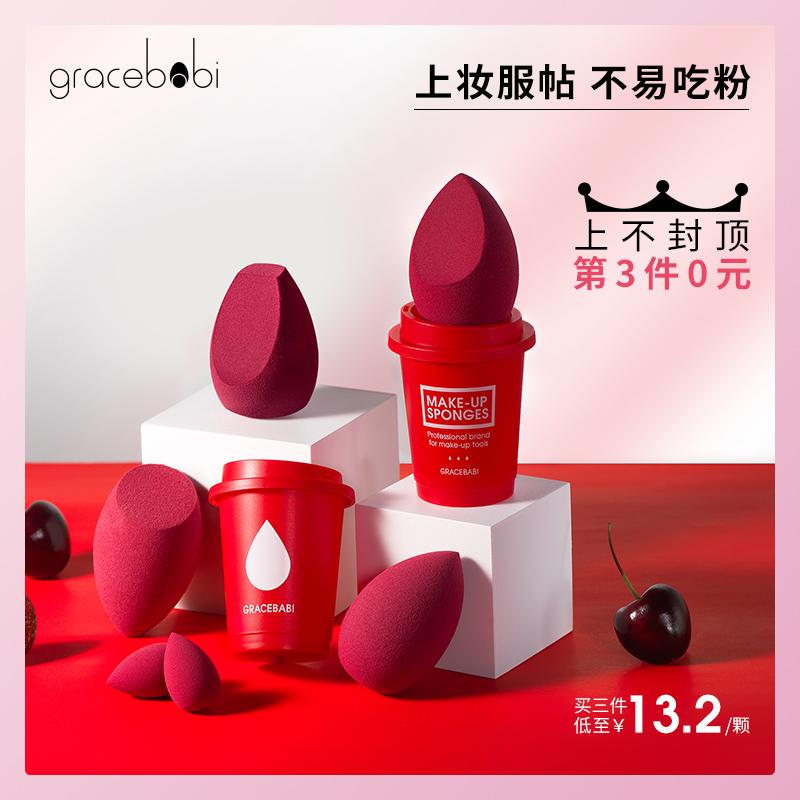 gracebabi美妆蛋化妆海绵不吃酒红