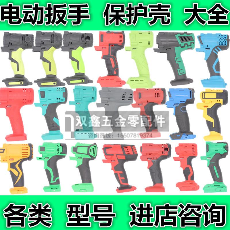 锂电电动扳手冲击通配保护壳总成