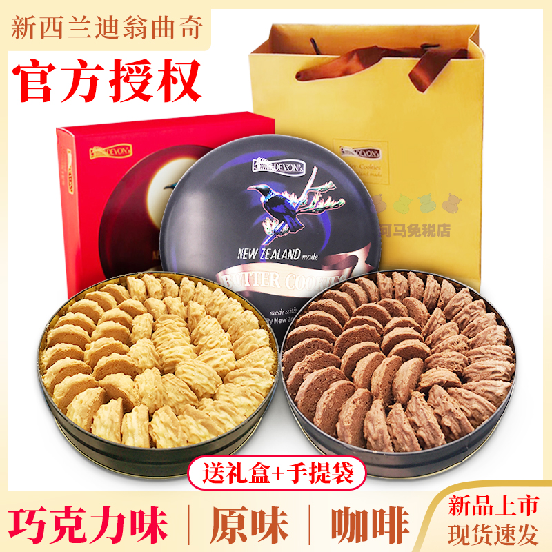 Devons Handmade Butter Cookies Gift box for imported snacks Lowrey