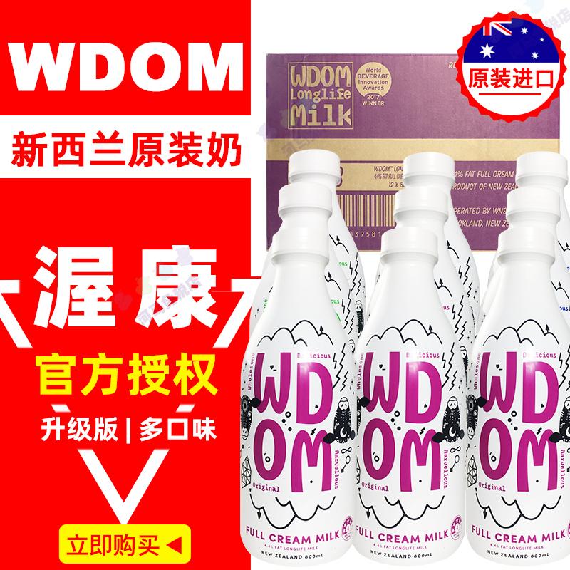 新西兰进口wdom /渥康包邮黑纯牛奶12月01日最新优惠