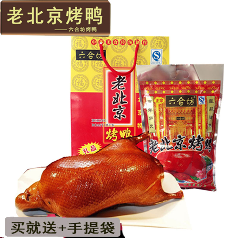 老北京特产北京烤鸭750g礼盒品地方美食真空包装熟食六合坊包邮