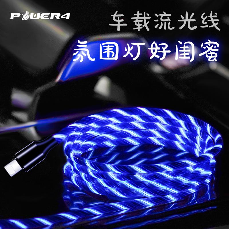 流光充電ケーブルの同じタイプのアップル発光iphone車載網の紅安卓充電線走馬灯の七色