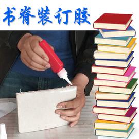 书籍装订书本胶书籍装订胶工具书脊维修专用胶水强力纸用装订胶水图片