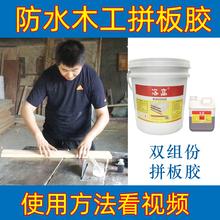 洛高木工拼板胶试用双组份组装白乳胶实木家具木头胶强力防水白胶
