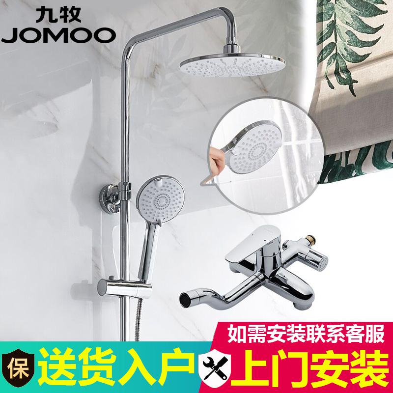 九牧防烫淋浴室大花洒带喷枪精铜冷热莲蓬喷头升降洗澡套装淋浴器