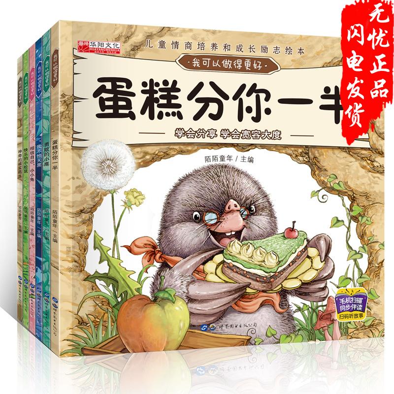 儿童绘本3-6周岁我可以做得更好全套6册儿童情绪管理与性格培养绘本图书0-3岁4-6岁宝宝绘本2-3-6-7岁幼儿绘本故事书3-6岁情商读物