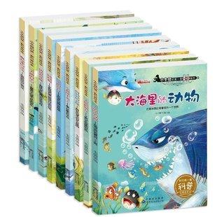 小牛顿的首套科普绘本全10册儿童绘本 3-6岁童书 大海里的动物.藏起来的宝宝.,美丽的星空.猜猜我是谁.树妈妈的衣服.漂亮的七色桥
