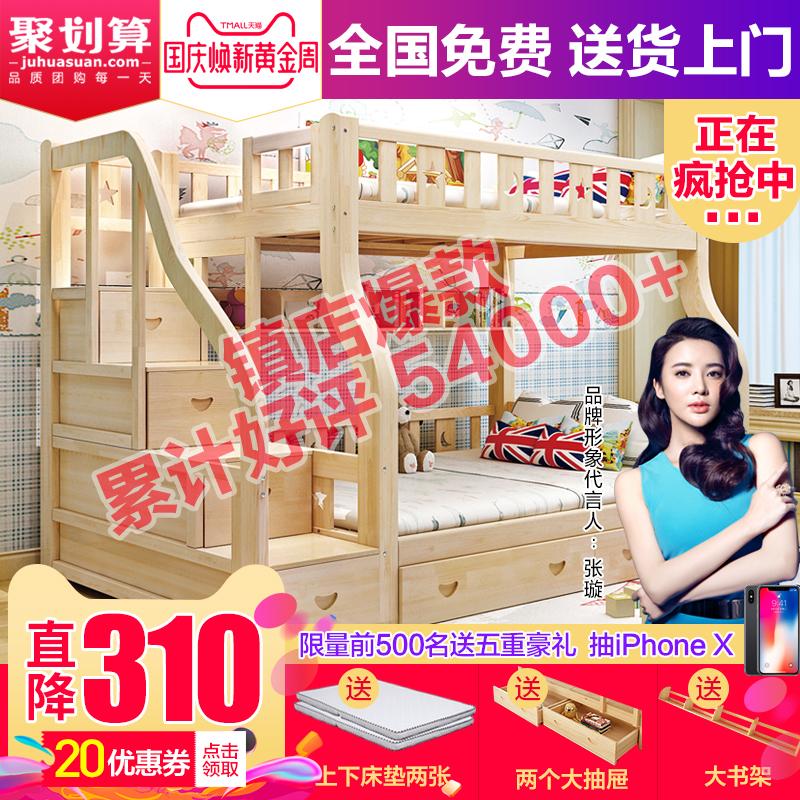 兰秀 实木子母床双层床二层上下床高低床儿童床成人松木床母子铺