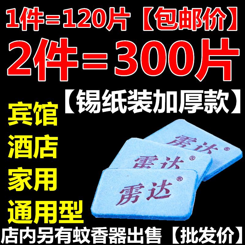 通用电热蚊香片120片婴儿家用无味孕妇宾馆驱蚊灭蚊器蚊子药包邮