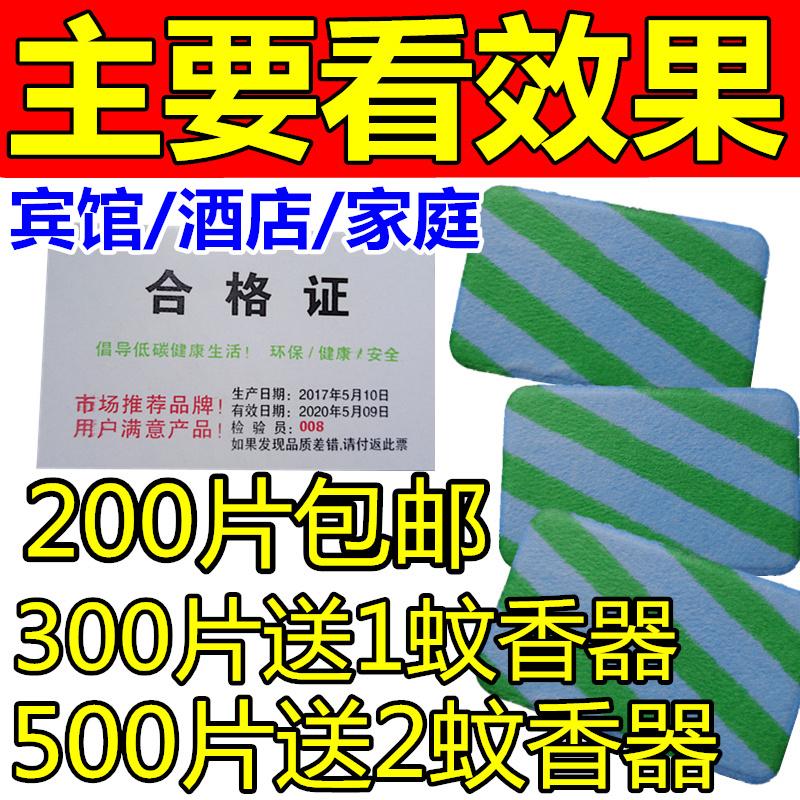 批发散装蚊香片 宾馆酒店通用电热蚊香驱蚊片加热器无味200片包邮