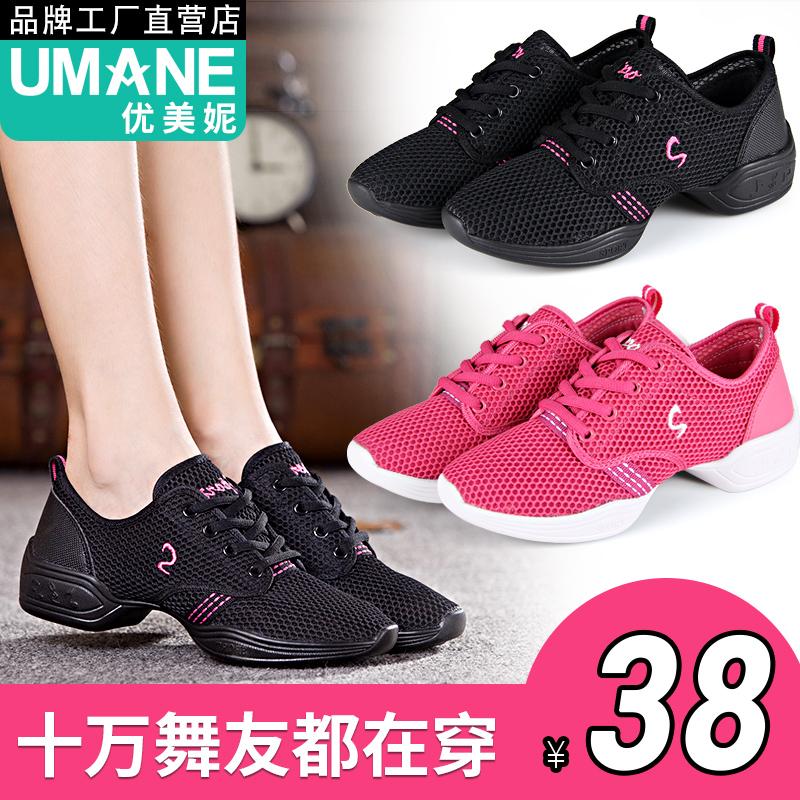 优美妮跳舞女鞋夏季平底新款网面透气舞蹈鞋女式软底成人广场舞鞋