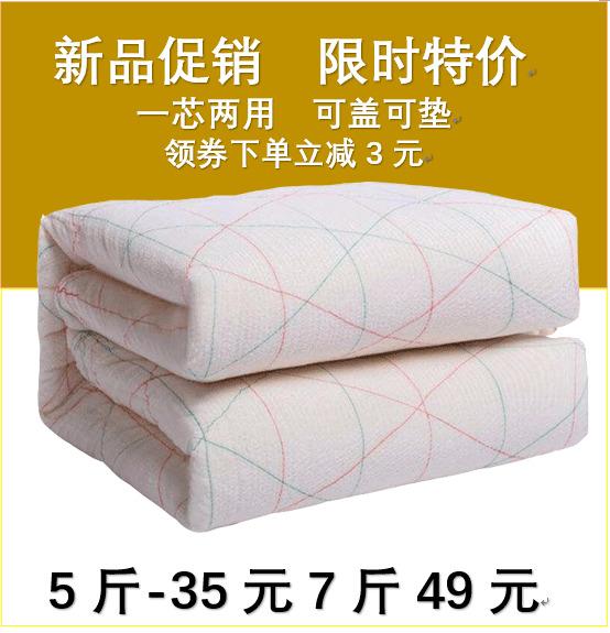 满10元可用3元优惠券棉絮棉被棉花被床垫被褥子单人双人学生宿舍加厚保暖垫被被芯被子