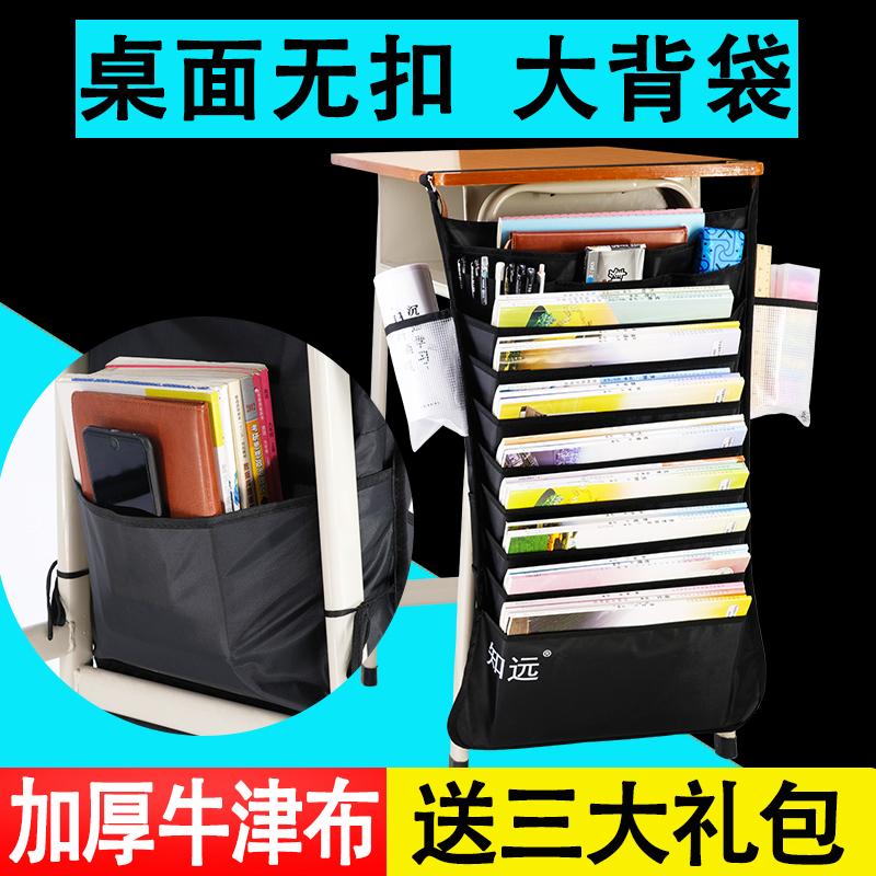 知远书袋高中生课桌神器学生书桌挂袋大容量韩版收纳袋书立挂书袋