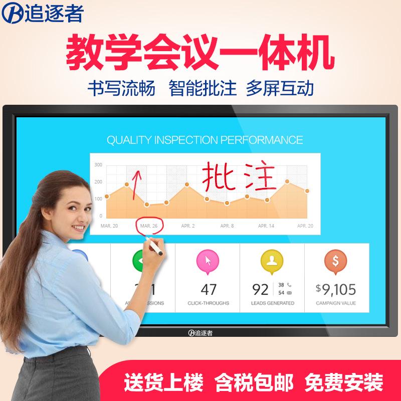 追逐者50/65/75/85/55寸教学机一体机多媒体电子白板投影教室用培训壁挂触摸屏幼儿园互动86寸智能会议平板