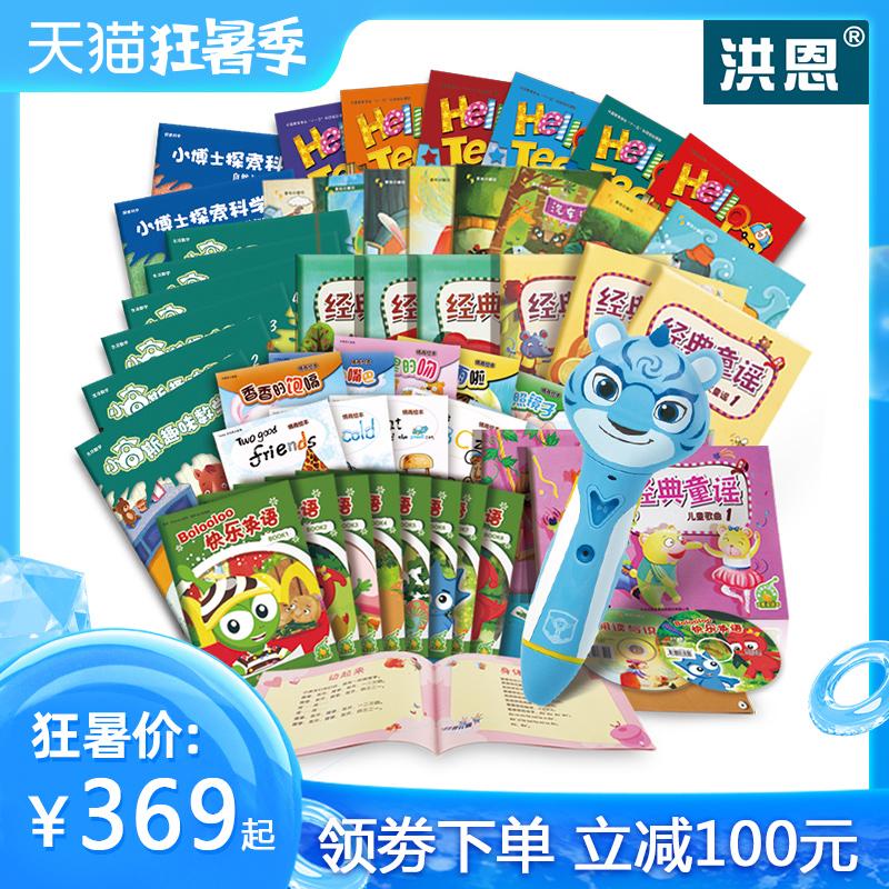 Детские электронные книги / Электронные ручки для чтения Артикул 531573425915