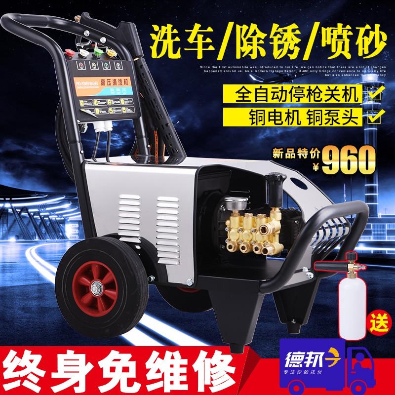 高压商用洗车神器多功能抢全洗车机(用30元券)