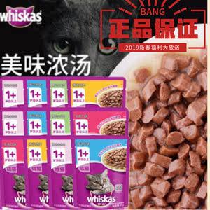 伟嘉猫粮85克妙鲜包成猫24包维嘉补水多种口味猫罐头猫咪零食湿粮