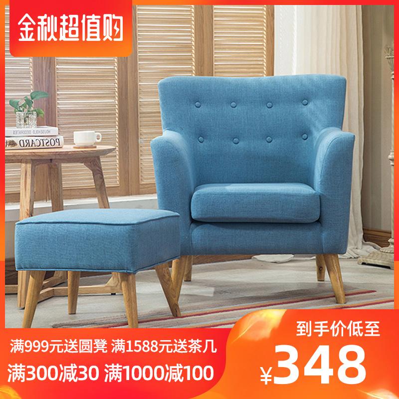 北欧单人阳台小户型客厅卧室沙发椅(用1020元券)