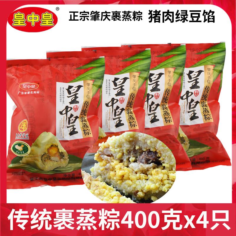 肇庆特产皇中皇传统裹蒸粽新鲜猪肉绿豆粽子400g*4只广东粽子包邮