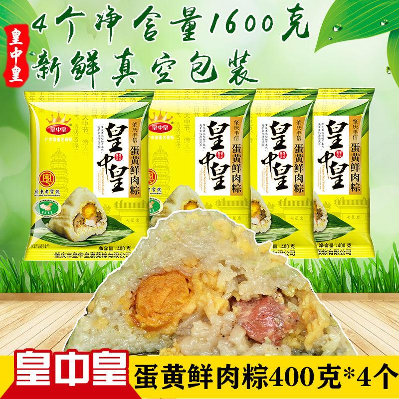 肇庆裹蒸粽特产皇中皇真空包装蛋黄鲜肉粽蛋黄绿豆粽子400克包邮