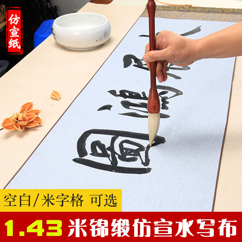 Calligraphy, calligraphy and painting practice water writing cloth lengthening thick scroll brocade imitation rice character grid blank brush water dish set