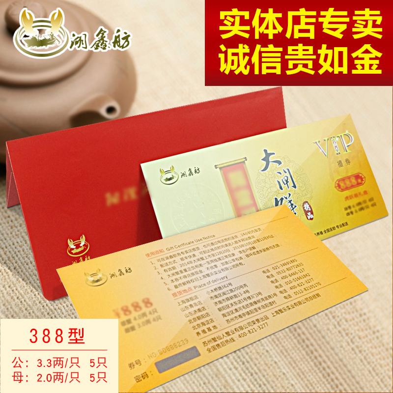 湖鑫舫苏州大闸蟹礼券388型提货券礼卡上海济南北京实体店有保证