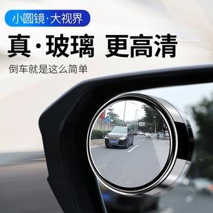 汽车倒车小圆镜辅助可调节盲点镜广角镜死角后视反光镜360度高清