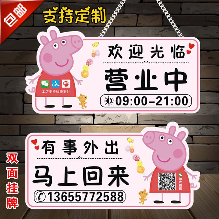 营业中休息中挂牌双面店门牌有事外出欢迎光临社会人小猪佩奇可爱
