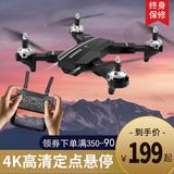 无人机航拍高清专业4K小学生儿童玩具小型遥控飞机GPS飞行航拍器