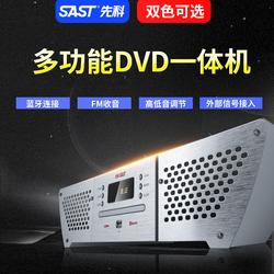 SAST/先科 ST888家用DVD影碟机光碟VCD播放机蓝牙EVD蓝光高清CD小型游戏机儿童迷你播放器便携式学生U盘MP3