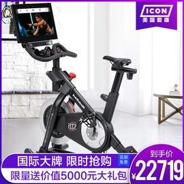 美国爱康ICON智能动感单车家用S22i/18718健身房专用商用健身车
