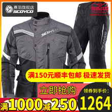Saiyu motorcycle cycling suit warm in autumn and winter