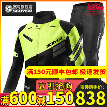 Feather SCOYCO Motorcycle Cycling Wear Anti-wrestling Locomotive Wear Jacket Mesh Knight Suit Men's Spring and Summer Motorcycle Wear